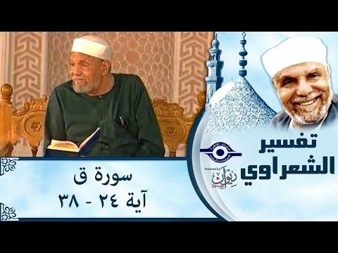 القران الكريم ي و م ن ق ول ل ج ه ن م ه ل ام ت ل أ ت