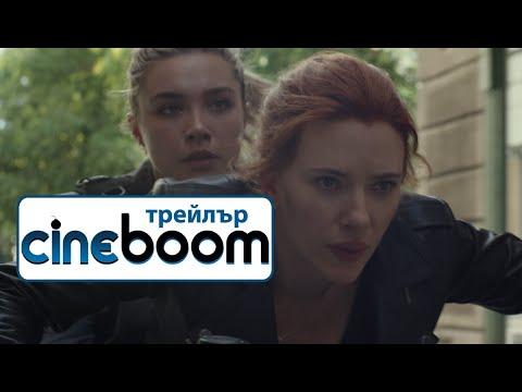 Видео: Черната вдовица / Black Widow - Трейлър 2