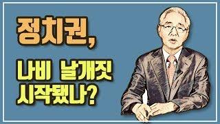 [시사논평 이심전심] 대안정치연대 파장 어디로 튈까? …