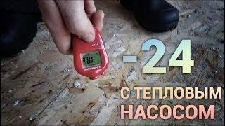Тепловой насос в - 24. Просто Константиновы(, 2018-02-28T15:00:04.000Z)