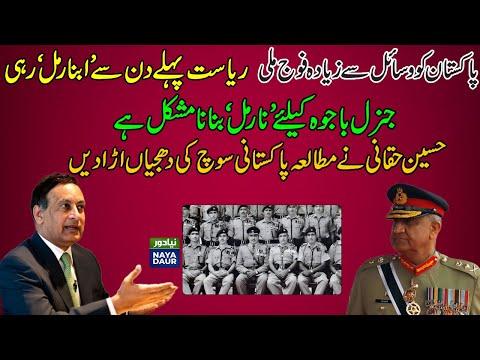 Why Pakistan Isn't A 'Normal' State: Husain Haqqani Explains