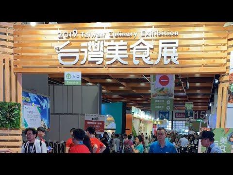臺灣美食展,進來吃一下 - YouTube