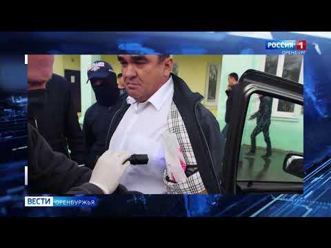 В Ленинском районном суде Оренбурга выносят меру пресечения главе Светлинского района