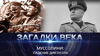 Загадки века с Сергеем Медведевым | Муссолини. Падение диктатора