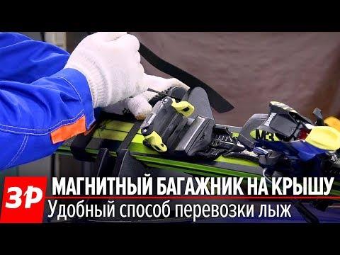 Магнитный багажник на крышу (крепление) для перевозки спортивного инвентаря