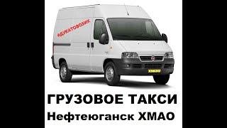 Грузоперевозка Нефтеюганск, ХМАО. Квартирные переезды, вывоз мусора, грузчики. #Дукатовозик