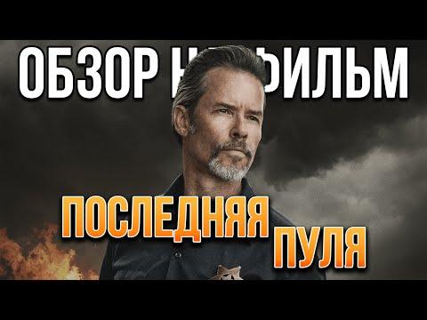 """Обзор на фильм """"Последняя пуля"""""""