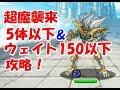 【DQMSL】超魔襲来!5体以下&ウェイト150以下攻略!【レベル183】