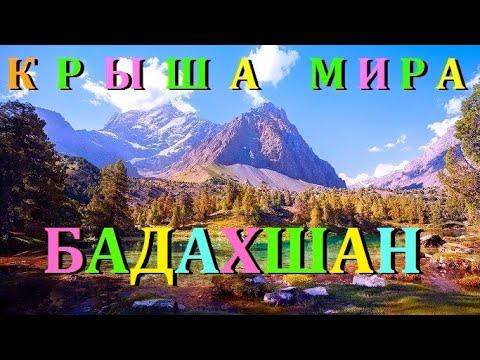 """"""" КРЫША   МИРА """"   Горно - Бадахшанская АО."""