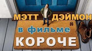 Мэтт Дэймон в фильме КОРОЧЕ
