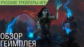 Path of Exile 2 - Обзор геймплея и новинки - Русский трейлер (озвучка)