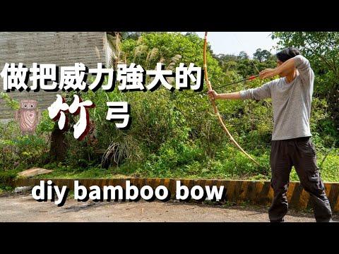 Diy Bamboo Bow | 如何做弓箭 | 木工教學 #045