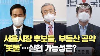 서울시장 후보들, 부동산 공약 '봇물'…실현 가능성은? / 연합뉴스TV (YonhapnewsT…