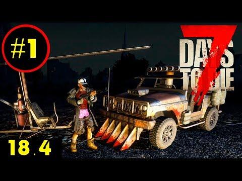 7 Days to Die Alpha 18 ► Начало ► #1 (Стрим)