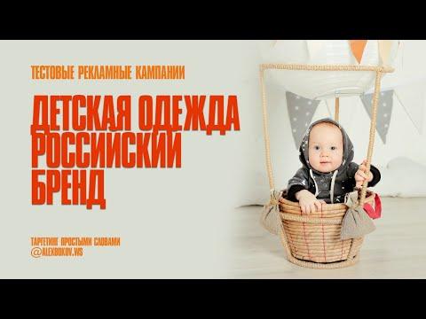 ТЕСТОВАЯ РЕКЛАМА - ДЕТСКАЯ ОДЕЖДА (ОТЕЧЕСТВЕННЫЙ БРЕНД)