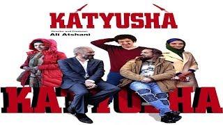KATYUSHA - HD TRAILER / تیزر فیلم کاتیوشا