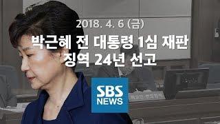 박근혜 전 대통령 1심 선고공판|특집 SBS 뉴스