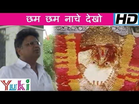 Cham Cham Naache Dekho [Hindi Hanuman Bhajan] by Jai Shankar Chaudhary