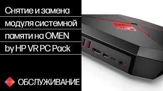 Снятие и Замена Модуля Системной Памяти на OMEN by HP VR PC Pack. Модули Памяти