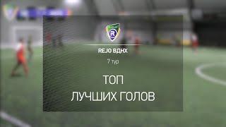 Лучшие голы субботы 08 08 Summer Divisions R Cup 7 тур Турнир по мини футболу в Киеве