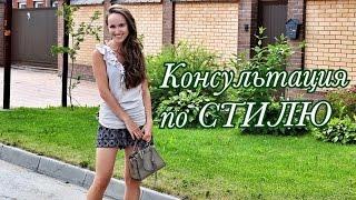 🎀Персональная КОНСУЛЬТАЦИЯ ПО СТИЛЮ! 🎀 В гостях БЛОГЕР 🎀 AlenaPetukhova