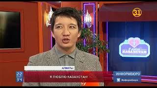 На «31 канале» продолжается интеллектуальное шоу «Я люблю Казахстан»
