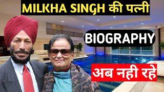 Nirmal Kaur Biography   Milkha Singh Wife,Lifestyle,Life Story,Wiki,Latest,Photo,News,Name #shorts