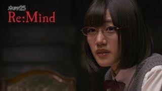 テレビ東京 木ドラ25「Re:Mind」第8話 12月7日(木)深夜1:00~ 主演:...