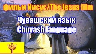 """Фильм """"Иисус"""" / The Jesus film.  Чувашская версия  / Chuvash version"""