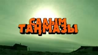 """""""Салым таңмазы"""". (Тыва кино). Режиссёр Влади Саая"""