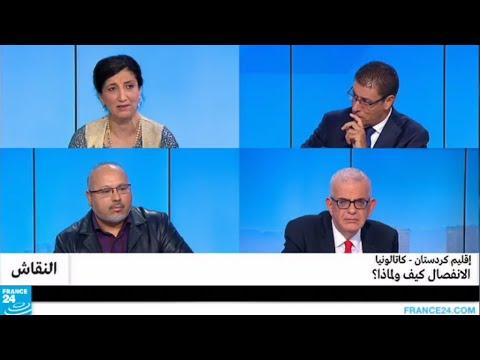 العراق - كاتالونيا: الانفصال كيف و لماذا؟  - نشر قبل 3 ساعة