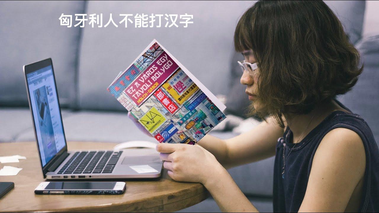 Hogyan tudnak a kínaiak klaviatúrán írásjeleket gépelni?