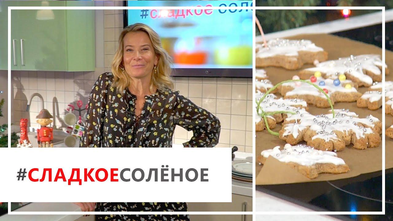 Рецепт рождественского печенья с глазурью от Юлии Высоцкой | #сладкоесолёное №61 (18+)