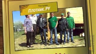 Видео отзыв брусового дома по проекту заказчика деревня литвиново московской области