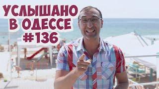 Одесский юмор: шутки, анекдоты, фразы и выражения! Услышано в Одессе - #136