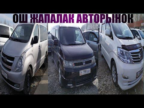 МИНИВЕН 7 ОРУНДУУ Степ Естима СТРИМ ОШ 02/02/2020