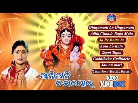 ALIYALI TAPOI Odia Khudurukuni Bhajans Full Audio Songs Juke Box || Namita Agrawal || Sarthak Music