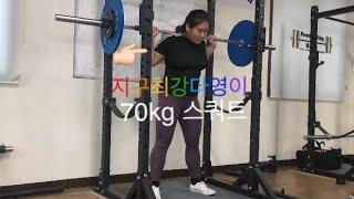 (수련의길)헬스 2주 쉬고 70kg 스쿼트