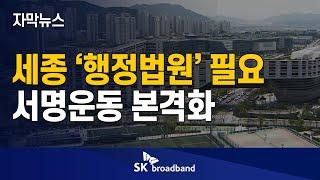 [자막뉴스] 행정도시 세종 '행정법원 필요…