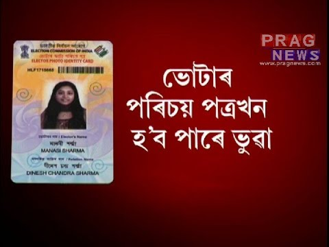 Fake Voter ID Row In Assam
