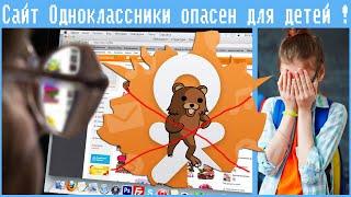 Сайт Одноклассники опасен для детей !