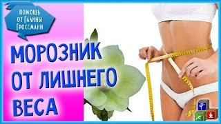 🌻 Морозник Кавказский для Похудения. Простой способ применения.