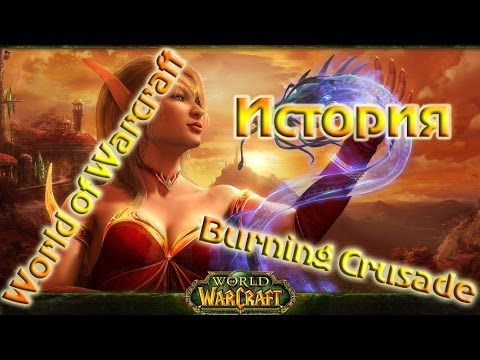 История World of Warcraft: Burning Crusade
