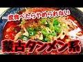 【超癖になる】蒙古タンメン中本系の旨辛「肉たっぷりユッケジャンスープ」を作って…