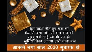Advance Happy New Year Status 2020 Happy New Year Wishes 2020