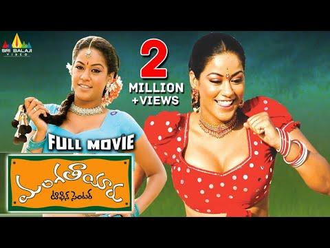 Mangatayaru Tiffin Center Full Movie   Mumaith Khan   Sri Balaji Video