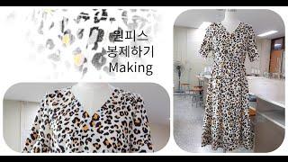 패턴여왕053ㆍ패션전문 원피스 만들기ㆍ개더원피스봉제ㆍ옷…