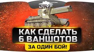 Как сделать 6 ваншотов за один бой World Of Tanks? Гайд от Джова.