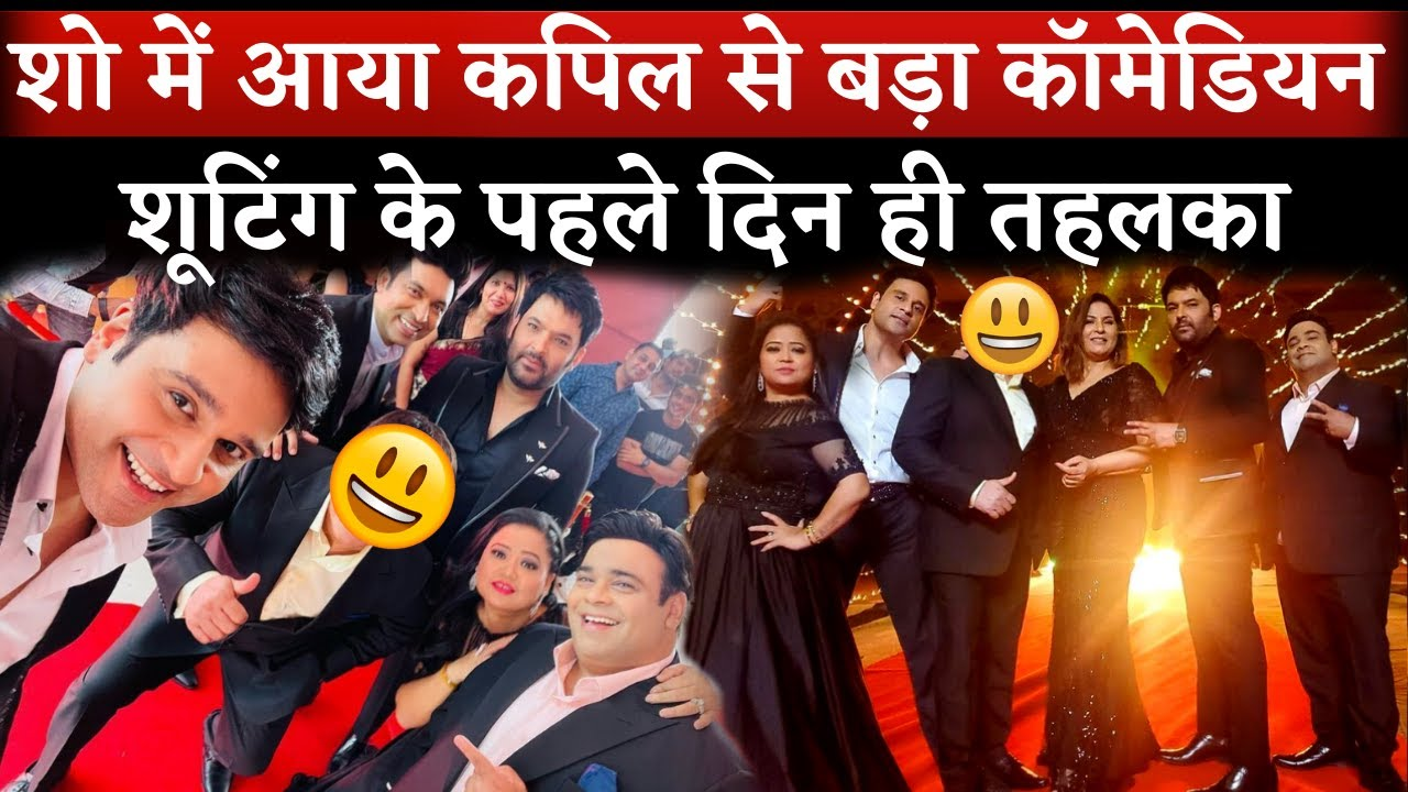 Download The Kapil Sharma Show Season 3 Comeback With New Comedian   The Kapil Sharma Show New Season