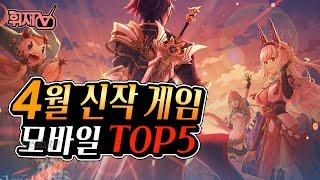 2020년 4월 신작 모바일 게임 기대작 TOP5 / …